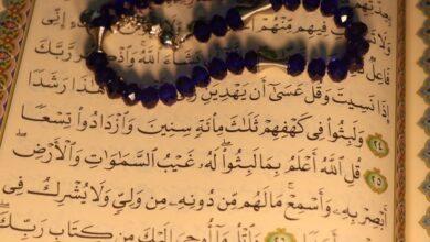 آيات من سورة الكهف.