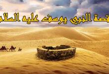 قصص الأنبياء يوسف كاملة قصة يوسف عليه السلام