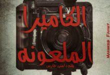 الكاميرا الملعونة
