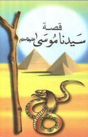 قصة سيدنا موسى والسامري