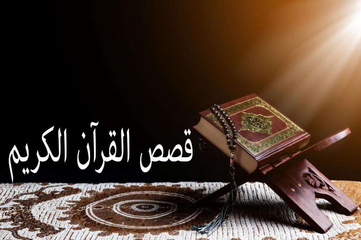 قصص القرآن لسالم النواف.