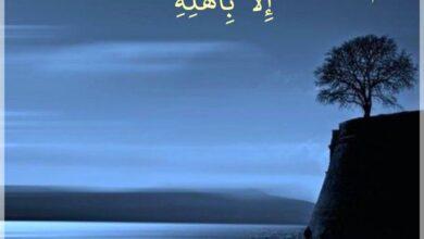 آية من القرآن الكريم