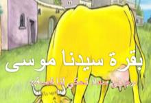 قصة بقرة سيدنا موسى