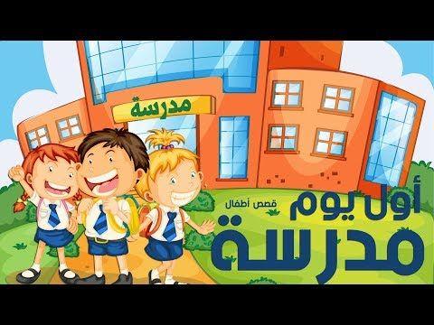 أطفال بالمدرسة.