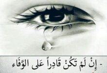 دموع متناثرة من فتاة مخدوعة.