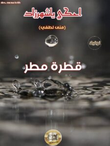 مقدمة رواية قطرة مطر للمؤلفة مني لطفي
