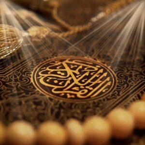 القرآن الكريم.