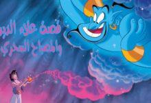 علاء الدين والأميرة ياسمينا والمصباح السحري.