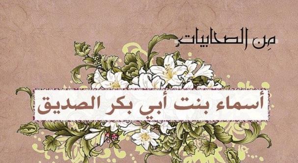 اسماء بنت أبو بكر الصديق