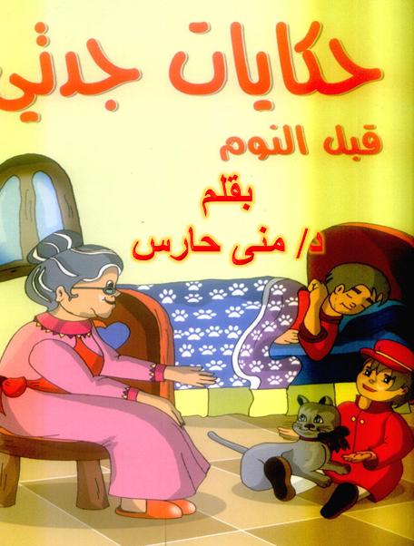 قصص وحكايات الجدة سعاد
