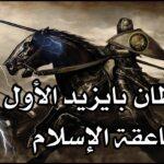 صورة السلطان بايزيد الصاعقة يمتطي حصانه .