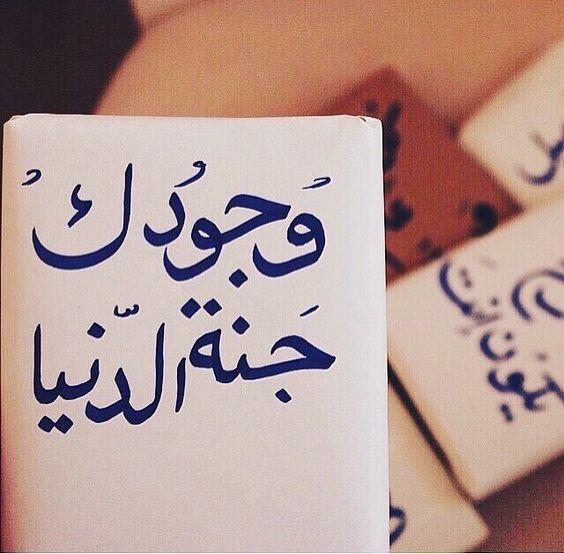 كلمات حب.