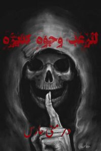 قصة رعب من صعيد مصر
