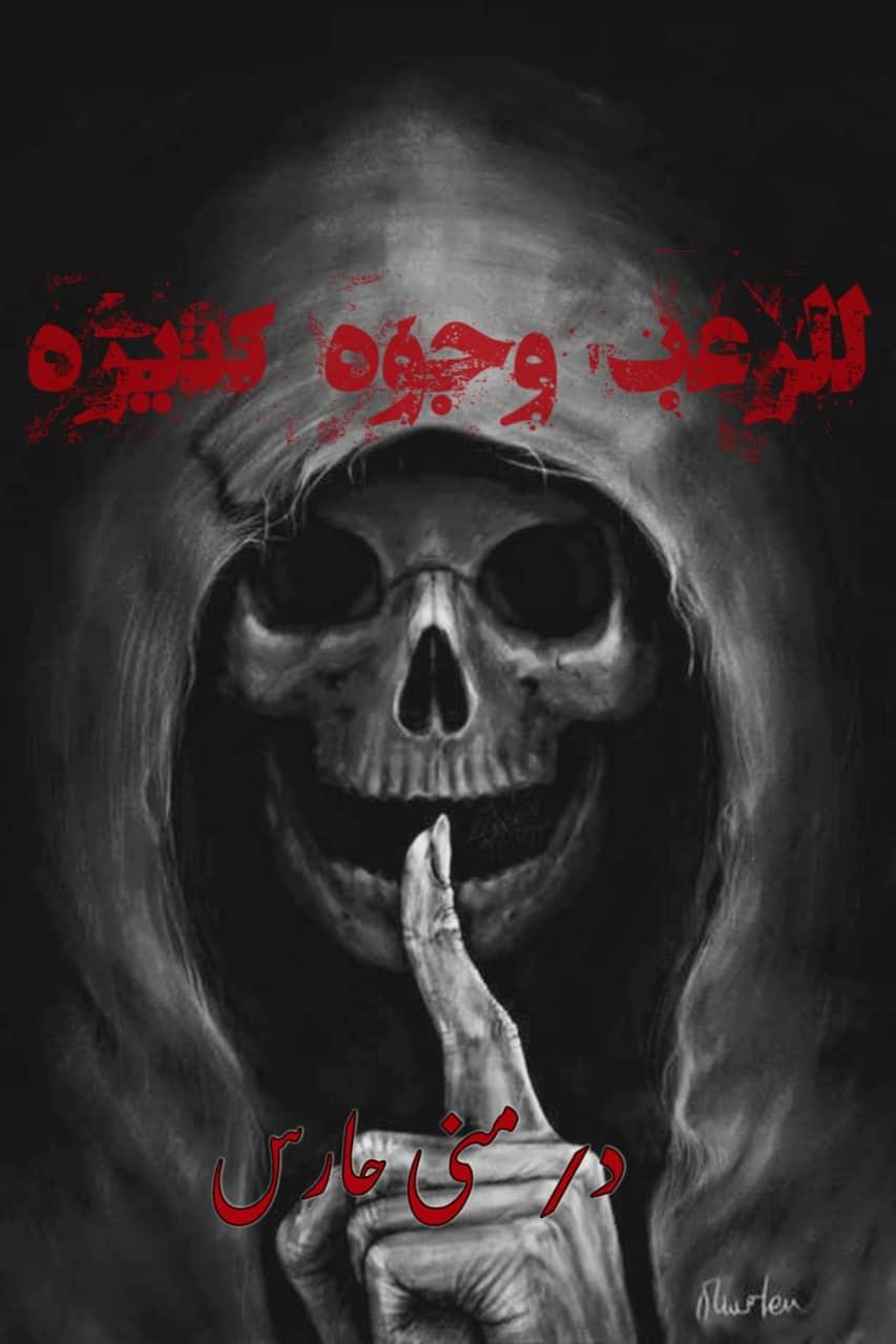 قصة رعب حقيقية من صعيد مصر