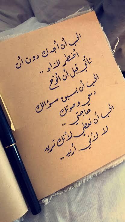 كلمات تجسد الحب.