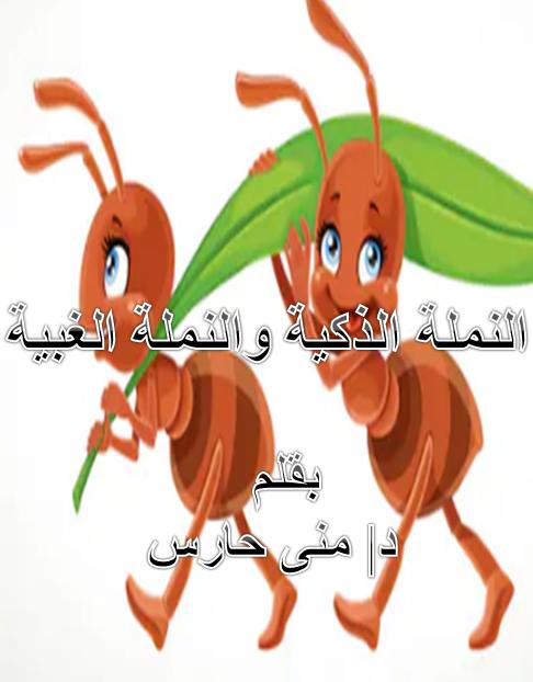 النملة الذكية وأختها الغبية