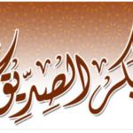 قصة إسلام أبو بكر الصديق