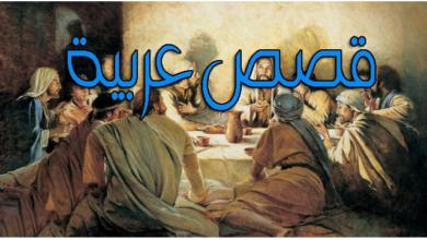 قصص عربية