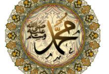 محمد رسول الله صلى الله عليه وسلم تسليما كثيرا.