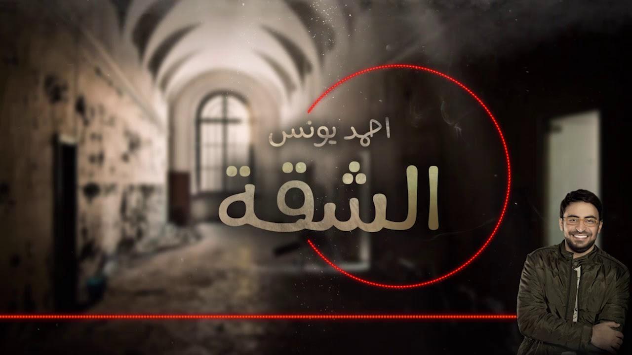 """قصص رعب أحمد يونس """"الشقة""""."""