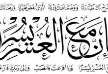 السورة القرآنية الشرح.