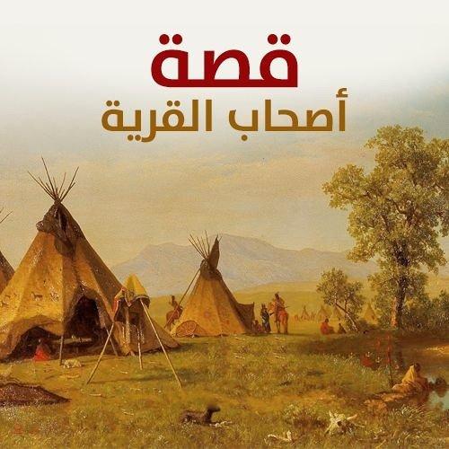 قصة اصحاب القرية