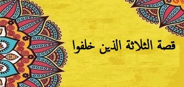 قصص اسلامية معبرة