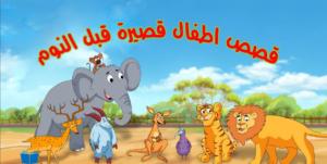 قصص اطفال مسلية