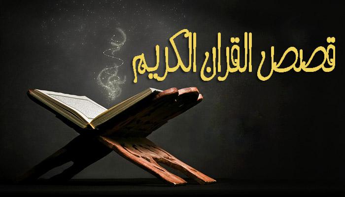 قصص القرآن محمد بكر إسماعيل