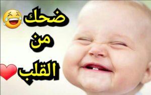 طفل صغير يضحك من قلبه.