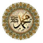 رسول الله محمد صل الله عليه وسلم.