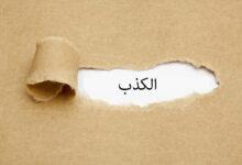 قصة احمد و نهاية الكذب