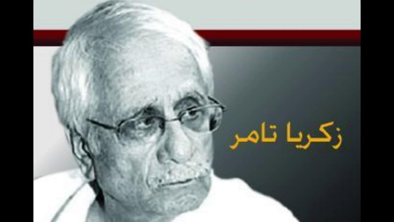 الكاتب السوري زكريا تامر.