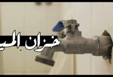 صورة لصنبور مياه