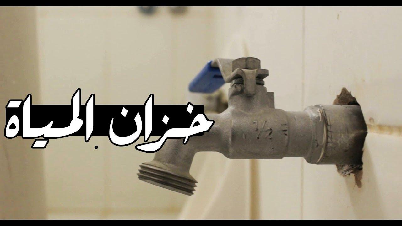 قصص رعب خزان المياة قصة زياد وخزان المنزل