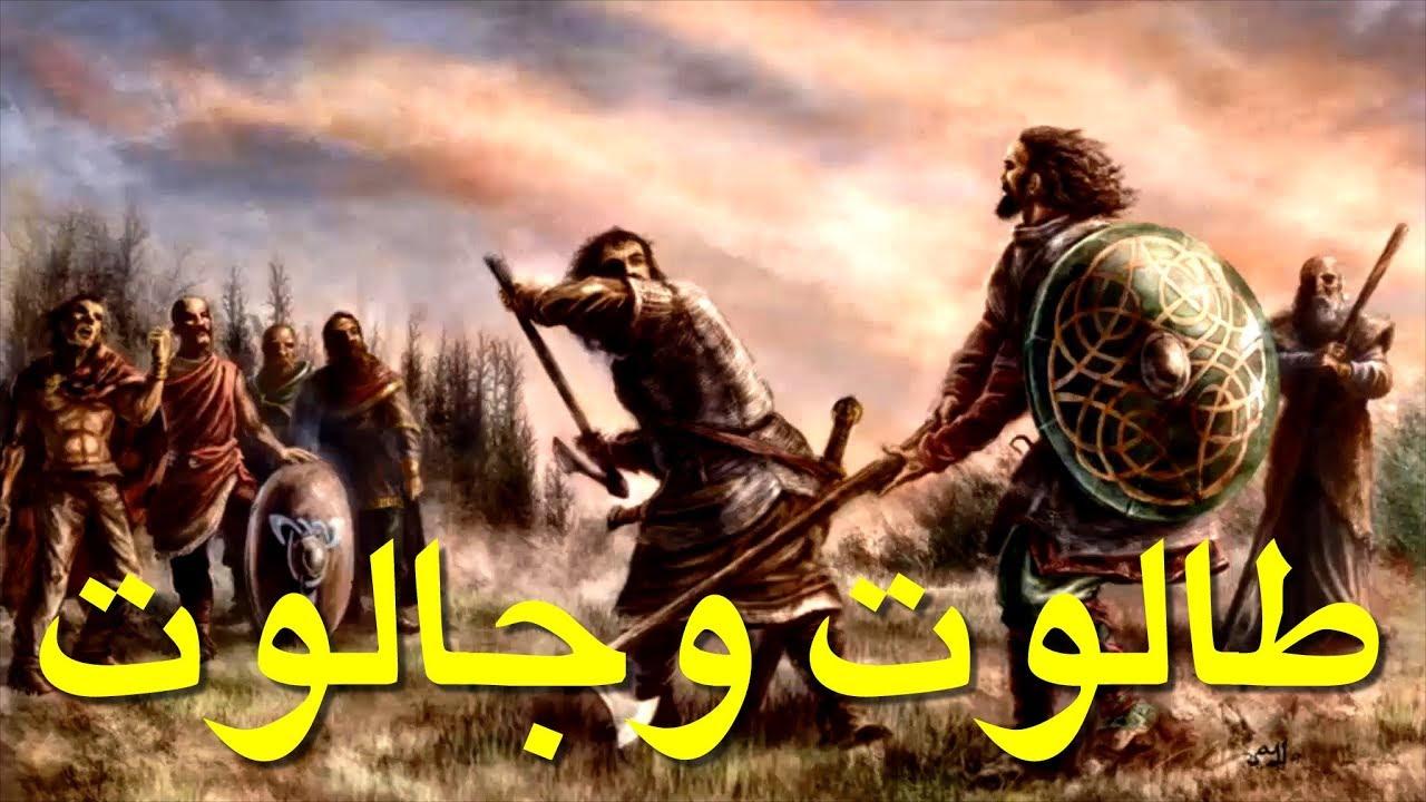 القتال بين طالوت وجالوت