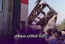 كارثة قطاري سوهاج