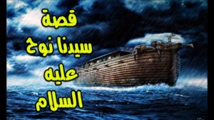 سفينة النبي نوح عليه السلام