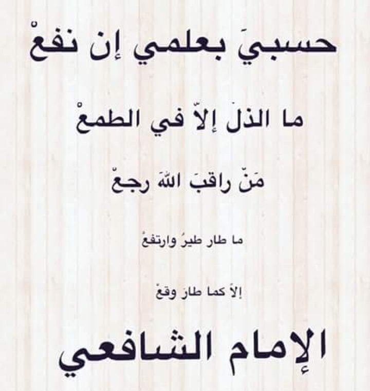 للإمام الشافعي عن الطمع والقناعة