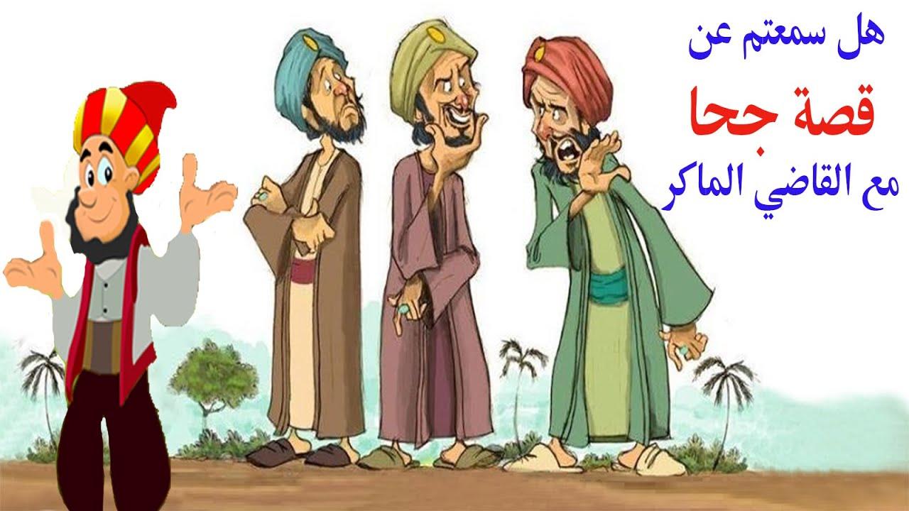 جحا والقاضي