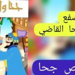 جحا والقاضي الماكر