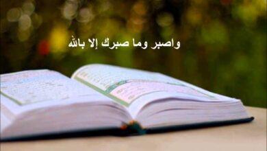 آية عن الصبر من القرآن الكريم