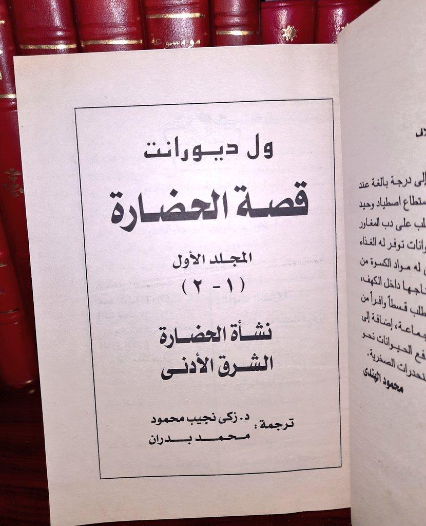 الصفحات الأولى لكتاب قصة الحضارة