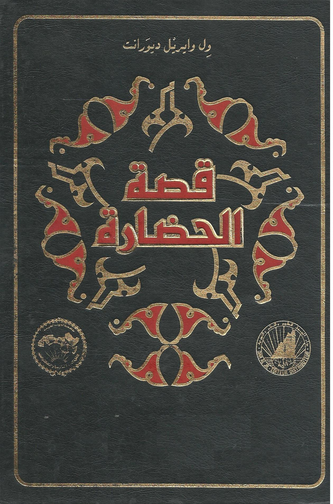 صورة عن كتاب الحضارة