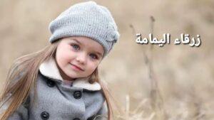 صورة لطفلة (زرقاء اليمامة)