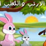 صورة الأرنب والثعلب