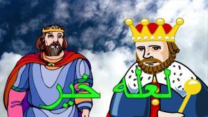 الملك و مساعده