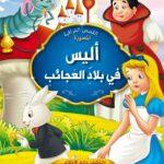 قصة أليس في بلاد العجائب