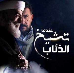 المسلسل السوري الرمضاني