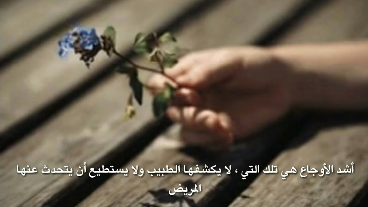 الحزن وما يجلبه من أمراض للقلوب